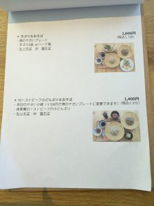 傍/メニュー4