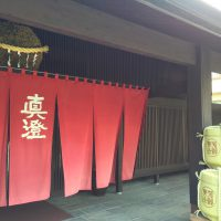 Cella MASUMI(お酒、日用雑貨、食品)/ 諏訪