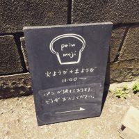 pain moji(パン)/ 下諏訪