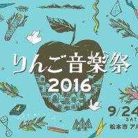 りんご音楽祭(音楽フェス)/ 松本