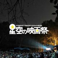 星空の映画祭(野外イベント)/ 原村