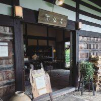器とCafe 陶仙房 須栗平(カフェ、陶芸)/ 茅野