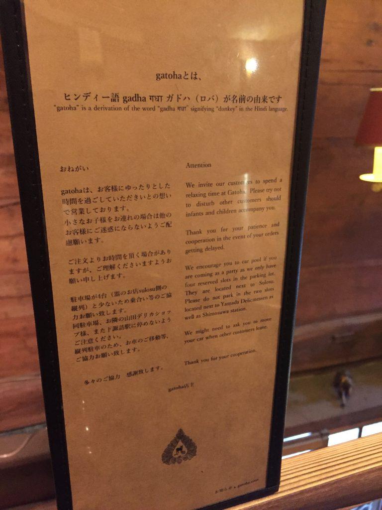 gatoha(カフェ)/ 下諏訪