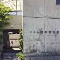小さな絵本美術館 岡谷本館(美術館)/ 岡谷